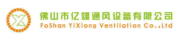 Foshan yixiong ventilation co.,Ltd.